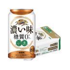 新ジャンル キリン 濃い味 350ml×24本 (3ケースまで1個口配送可能です。)