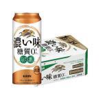 新ジャンル キリン 濃い味 500ml×24本 (2ケースまで1個口配送可能です。)