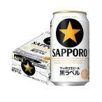 ビール サッポロ 黒ラベル 350ml×24本/2ケースまで1個