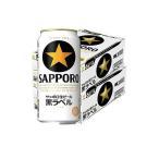 サッポロ 生ビール黒ラベル 500ml 24本