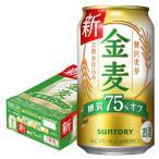 サントリー 金麦オフ 糖質75%オフ 350ml×24本 (3ケースまで1個口配送可能です。)