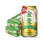 ビール 送料無料 サントリー ビール 金麦オフ 糖質75%オフ 350ml×2ケース