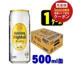角ハイボール缶 ハイボール サントリー 角ハイボール 500ml×24本/ご注文は2ケースまで同梱可能です。