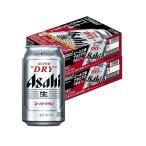 予約 1/29日発売 ビール 送料無料 アサヒ スーパードライ 工場できたてのうまさ実感パック 350ml×2ケース 鮮度パック