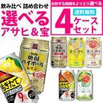 缶チューハイ 送料無料 選べるチューハイ・カクテル・サワー(アサヒ・宝)350ml×24本 3ケースセット(北海道・沖縄は対象外となります。)