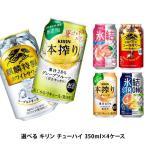 (送料無料)本搾り・氷結・ビターズ 選べる キリン チューハイ 350ml×24本 3ケースセット (北海道・沖縄県は対象外となります。)