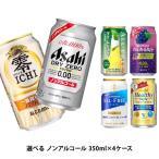 (送料無料) 選べる ノンアルコールドリンク 24本×3ケースセット (北海道・沖縄県は対象外となります。)