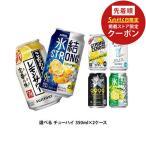 缶チューハイ (送料無料)選べる チューハイ・カクテル・サワー 350ml×48本セット (北海道・沖縄県は対象外となります。)