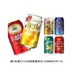 (送料無料)選べる 新ジャンルのお酒(第3のビール) 24本×2ケースセット (北海道・沖縄県は対象外となります。)