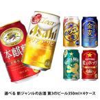 新ジャンル (送料無料)選べる 新ジャンルのお酒(第3のビール) 24本 350ml 3ケースセット (北海道・沖縄県は対象外となります。)
