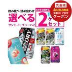 チューハイ 酎ハイ よりどり 詰め合わせ 送料無料 -196℃・ほろよい・こくしぼり 350ml缶×48本 2ケース あすつく