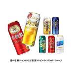 (送料無料) 選べる 新ジャンルのお酒(第3のビール) 500ml×24本×2ケースセット (北海道・沖縄県は対象外となります。)
