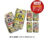 チューハイ 酎ハイ ハイボール よりどり 詰め合わせ 送料無料 宝 焼酎ハイボール 350ml缶×48本 2ケース