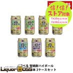缶チューハイ (送料無料)選べる 宝焼酎ハイボール 350ml×24本 3ケースセット (北海道・沖縄は対象外となります。)(宝・ハイボール)