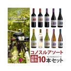 ワイン セット 送料無料 よりどり選べる コノスル ヴァラエタル シリーズ 10本 ワインセット 750ml×10本 wine