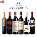 送料無料 ワイン セット DOCGワイン2�