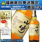 山崎 12年 シングルモルト ウイスキー 43度 700ml マイレージ有り