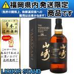山崎 18年 シングルモルト ウイスキー 43度 700ml