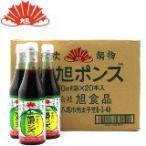 旭食品 旭ポンズ 360ml/20  1ケース