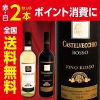 【人気のイタリアワイン2本セット】カステルベッキオ 赤白2本セット