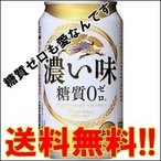 「送料無料」 キリン濃い味 糖質ゼロ 350ml缶 3ケース(72本入り)【ゆうパック限定 送料無料】