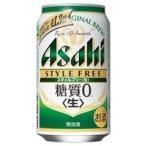 アサヒ スタイルフリー 350ml缶 1ケース(24本入り)
