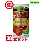 送料無料 小岩井 無添加野菜 31種の野菜100% 190g 缶 1ケース 30本
