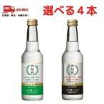 送料無料 ノンアルコール 日本酒 月桂冠 スペシャルフリー と 辛口 から選べる 4本 245ml ノンアルコール清酒 大吟醸風味