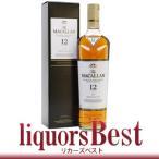 ウイスキー マッカラン 12年 700ml ウィスキー シェリーオーク カスク おひとり様12本迄 あすつく (正規箱付) シングルモルト 洋酒 whisky