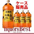 ウイスキー ウイスキー サントリー 角瓶 5000ml 5L 4本 ウィスキー
