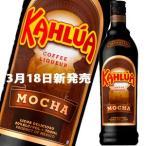 カルーアモカ 20度 700ml 正規品 (コーヒー チョコレート)_あすつく対応