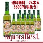 クイーン ボヘミアン ラガービール 4.5度 330ml瓶x24本(1ケース)ケース買い※[沖縄・北海道は送料+648円 クール便不可 ]