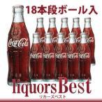コカコーラ レギュラー瓶 190ml瓶 18本段ボール入販売 リターナブル瓶※再利用の為、瓶に擦れや傷は元からあります※【2ケース迄1個口送料】