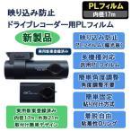 映り込み防止ドライブレコーダー用PLフィルム