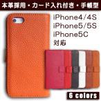 iPhone 本革 iphoneSE iphone5s iphone4 iphone5 iphone5c スマホ ケース 手帳型 横開き レザー カバー i Phone apple アイフォン