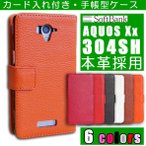 在庫処分/AQUOS 304SH 本革 手帳型 ケース SoftBank AQUOS Xx 304SH スマホ 横開き 携帯 カバー アクオス レザー 本革