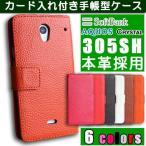 AQUOS 305SH 本革 手帳型 ケース SoftBank CRYSTAL 305SH スマホ 横開き 携帯 カバー アクオス レザー 本革