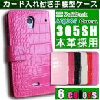 在庫処分/AQUOS 305SH クロコ 手帳型 ケース SoftBank CRYSTAL 305SH スマホ 横開き 携帯 カバー アクオス レザー 本革