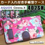 在庫処分/AQUOS 402SH 花柄 手帳型 ケース CRYSTAL Y / Y!mobile SoftBank CRYSTAL X スマホ 横開き 携帯 カバー アクオス レザー