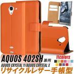 402sh-8 レザー AQUOS CRYSTAL Y ケース 402SH カバー 手帳型 リサイクルレザー Y!mobile SoftBank CRYSTAL X