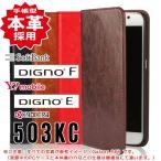 DIGNO F/DIGNO E/503KC 本革 4色 手帳型 ケース SoftBank Y!mobile スマホ 横開き 携帯 カバー ディグノ KYOCERA