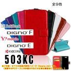 DIGNO 503KC PUレザー 手帳型 ケース 京セラ SoftBank DIGNO F / Y!mobile DIGNO E 503KC スマホ 横開き 携帯 カバー ディグノ