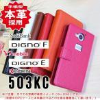 DIGNO 503KC 本革 6色 手帳型 ケース 京セラ SoftBank DIGNO F / Y!mobile DIGNO E 503KC スマホ 横開き 携帯 カバー レザー