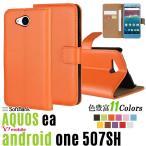 (レビューでガラスフィルムGET)リサイクルレザー ワイモバイル Android ONE 507sh ケース 手帳 507SH 手帳 ケース 507SH カバー Android ONE ケース