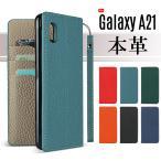 本革 Galaxy A21 ケース 手帳型 Galaxy A21 スマホケース SC-42A カバー カード収納 スタンド機能