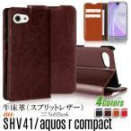 在庫処分 4色レザー AQUOS R compact 手帳型 ケース AQUOS R compact ケース 手帳型 SHV41 ケース 手帳型 SHV41 カバー