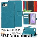 6色レザー AQUOS R compact 手帳型 ケース AQUOS R compact ケース 手帳型 SHV41 ケース 手帳型 SHV41 カバー