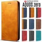 AQUOS zero ケース 手帳型 SH-M10 ケース 801sh スマホケース カバー アクオス ゼロ スマホカバー マグネット
