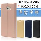 BASIO4 ケース 手帳型 KYV47 スマホケース BASIO4 手帳型 ケース BASIO4 カバー 薄型 カード収納