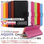 AQUOS CRYSTAL2 リサイクルレザー 手帳型 ケース Y!mobile CRYSTAL Y2 403SH / Softbank CRYSTAL 2 スマホ 横開き 携帯 カバー アクオス